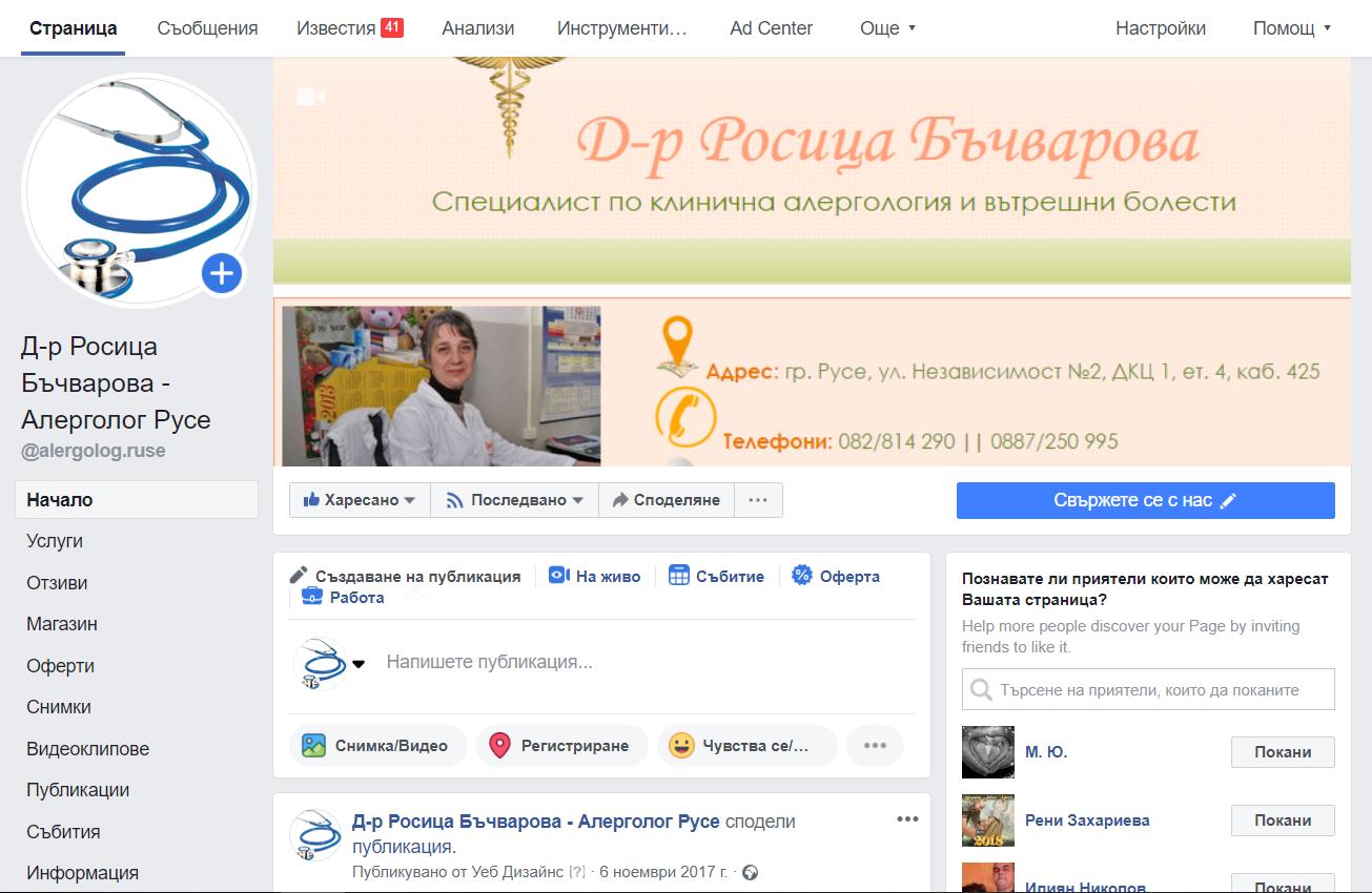 Д-р Росица Бъчварова - Алерголог Русе
