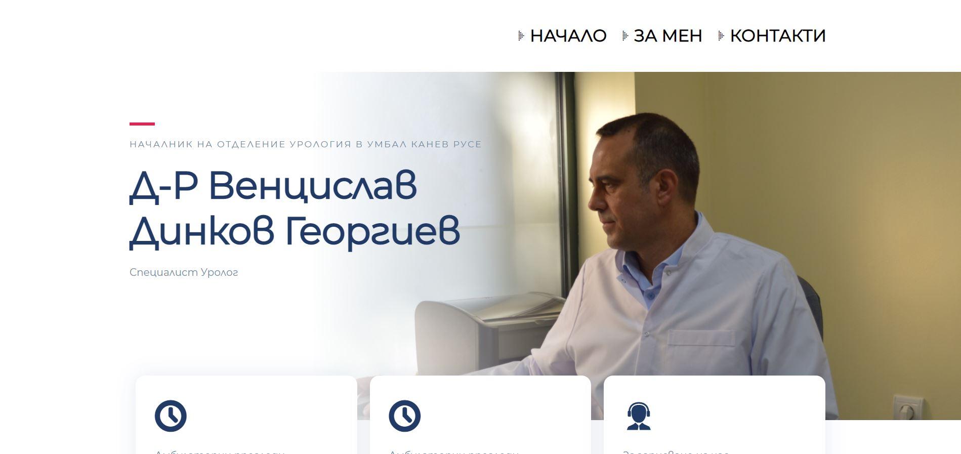 Д-р Венцислав Динков Георгиев специалист Уролог