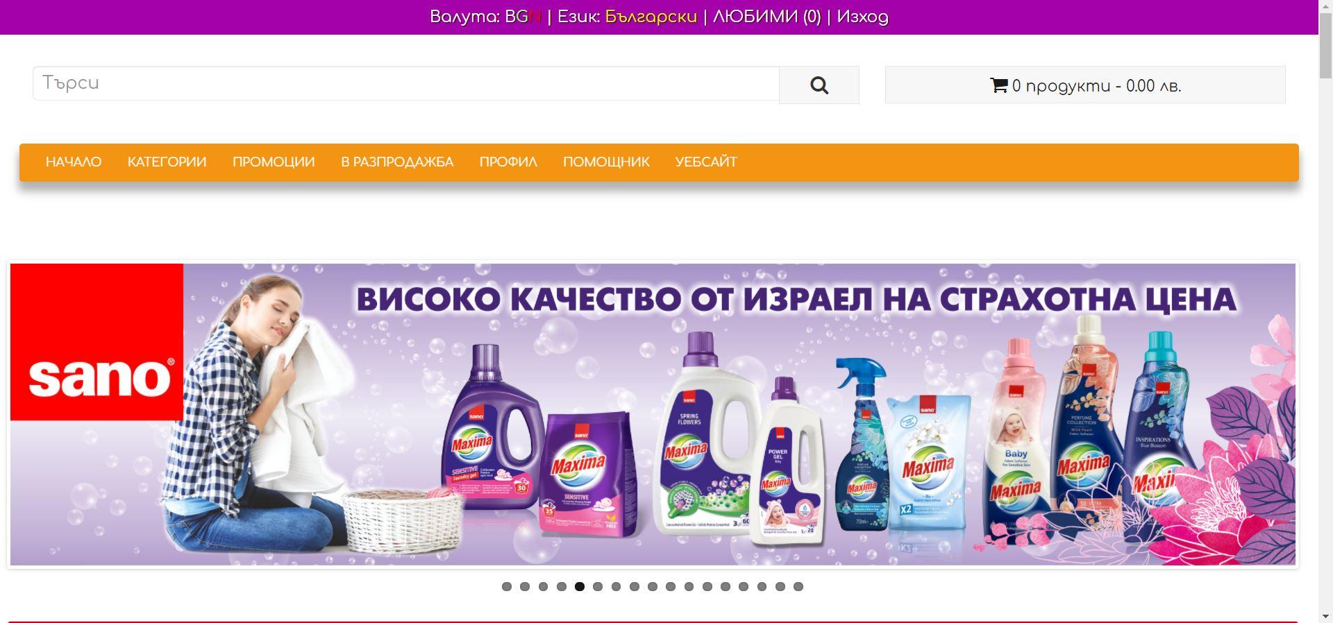 E-shop на Елитис Мегастор