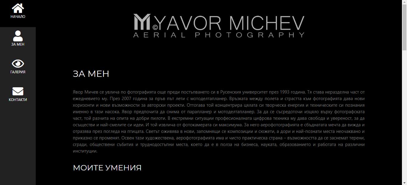 Явор Мичев - Аеро фотография