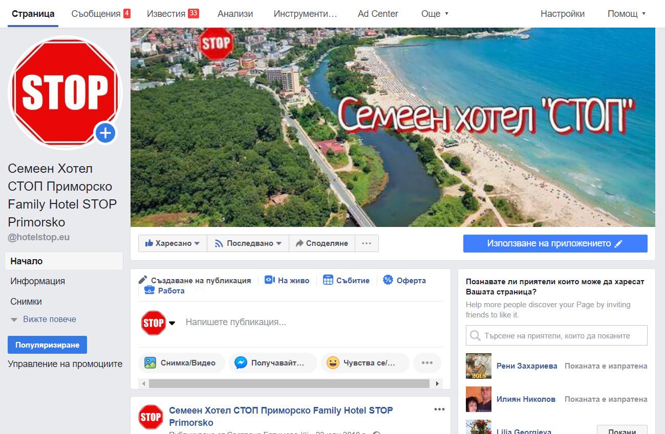 Семеен Хотел СТОП Приморско-Family Hotel STOP Primorsko