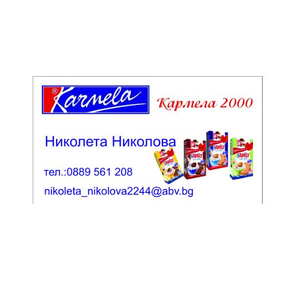 Кармела 2000