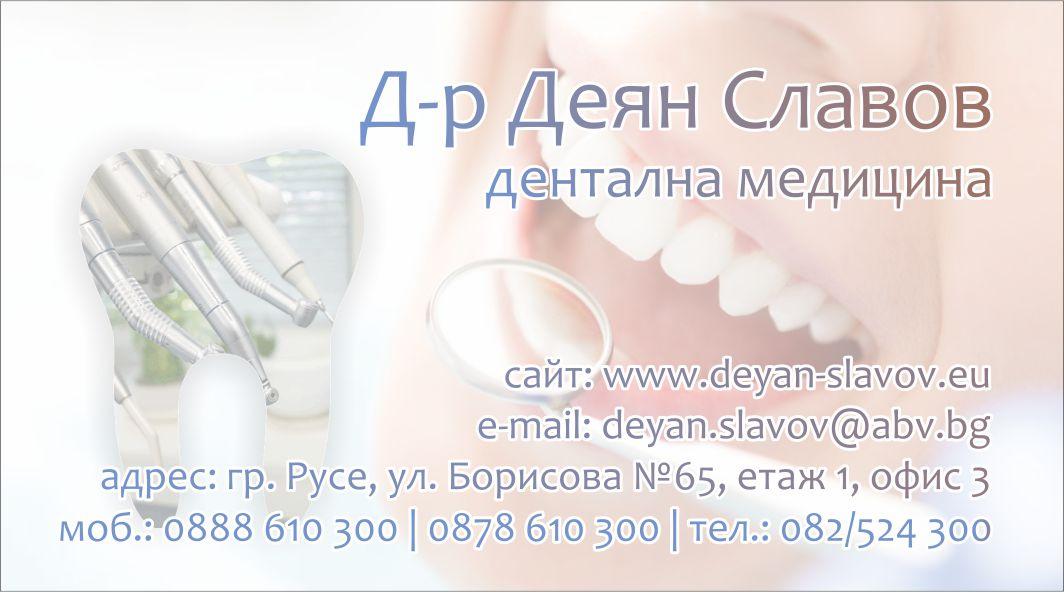 д-р Деян Славов