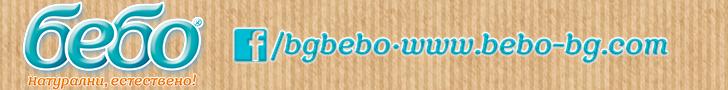 БЕБО - Българска натурална козметична линия
