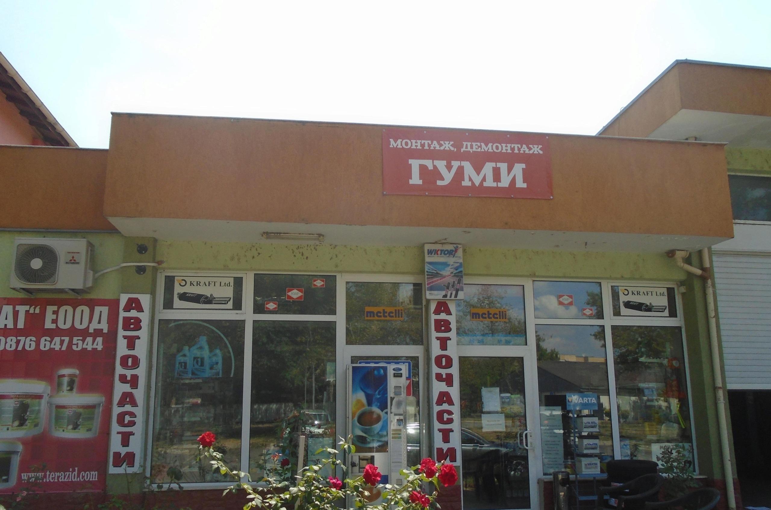 Магазин за авточасти