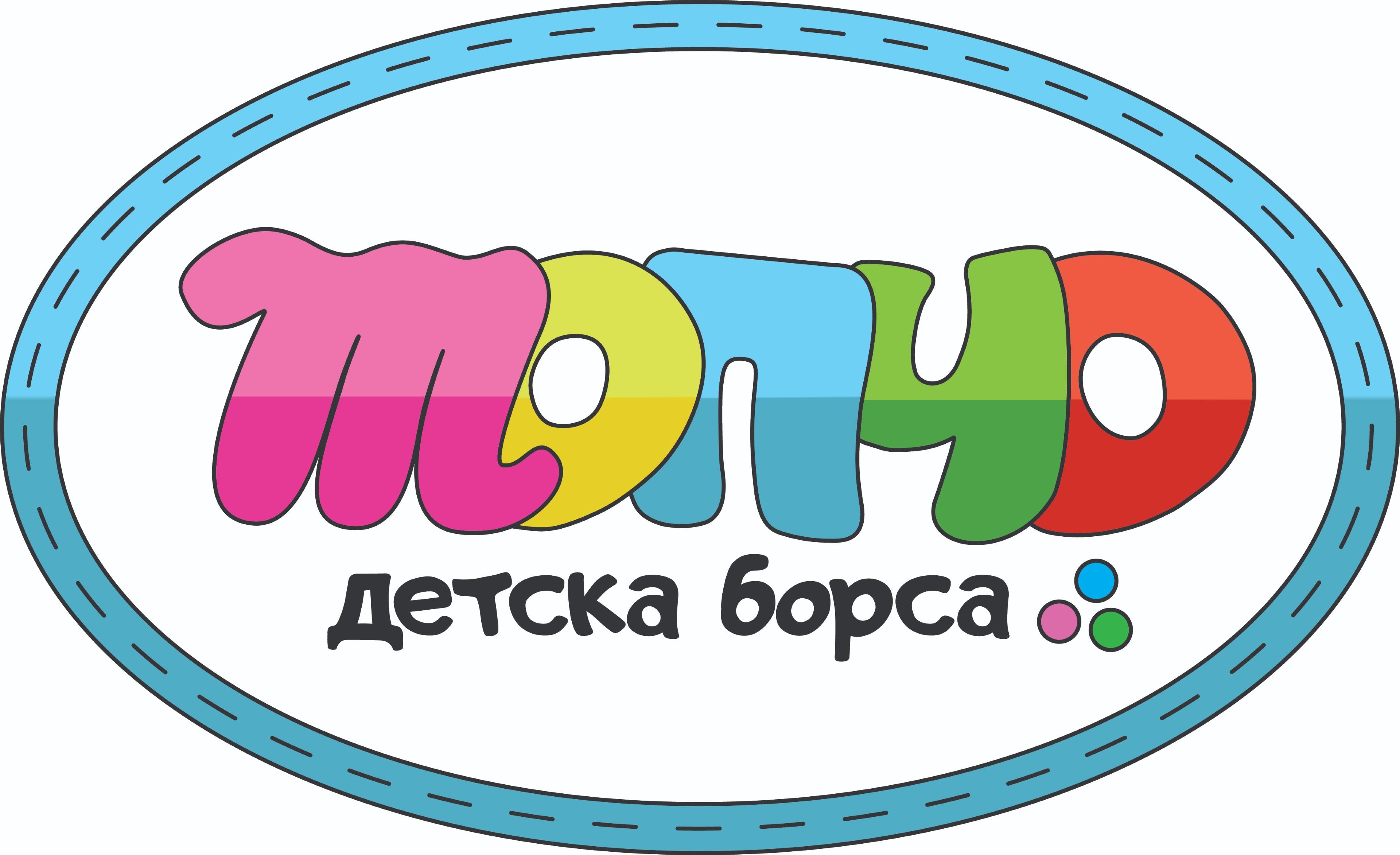Детска борса Топчо