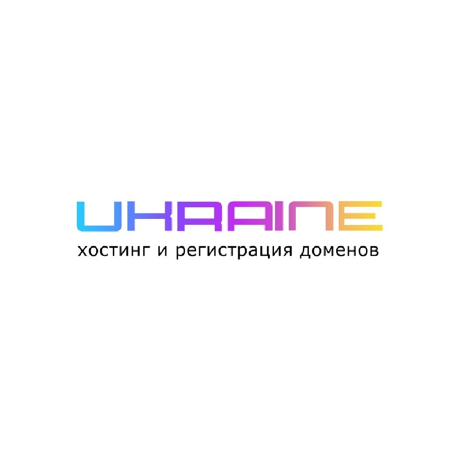 Хостинг Украина