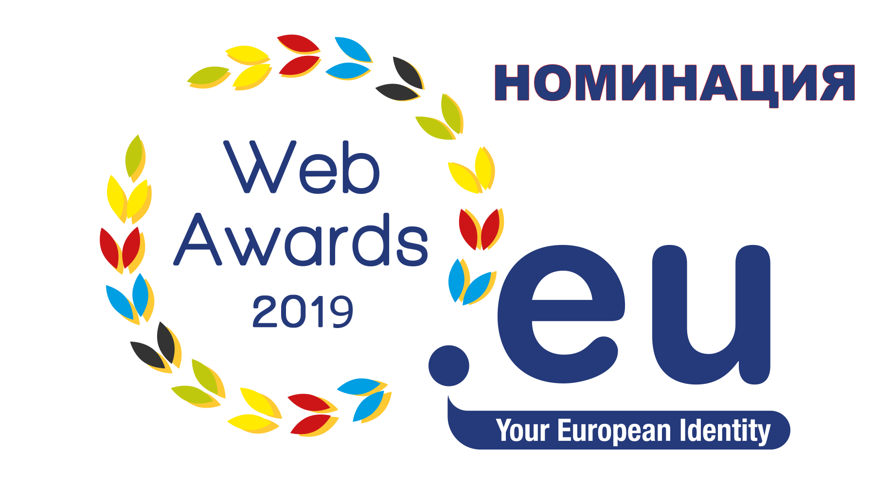 .eu Web Awards 2019 EUregistry