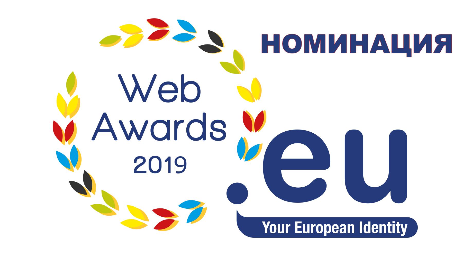 .eu Web Awards 2019 EUregistry